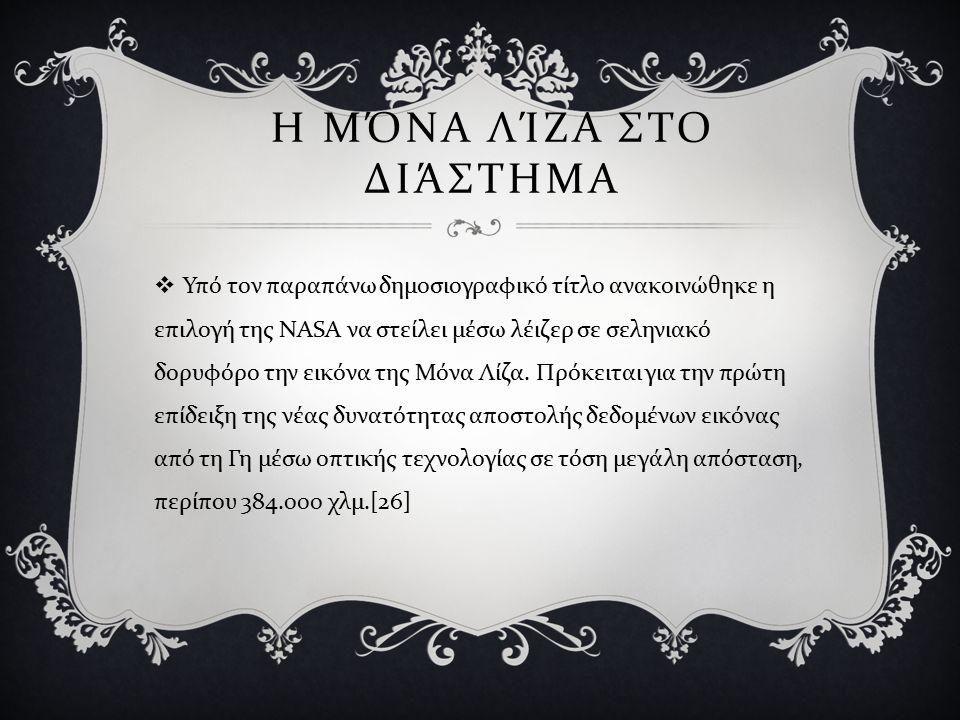 Η Μόνα Λίζα στο διάστημα