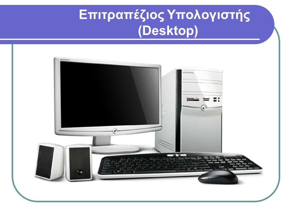 Επιτραπέζιος Υπολογιστής (Desktop)