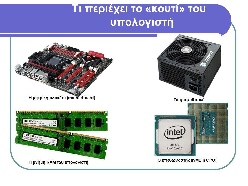 Τι περιέχει το «κουτί» του υπολογιστή