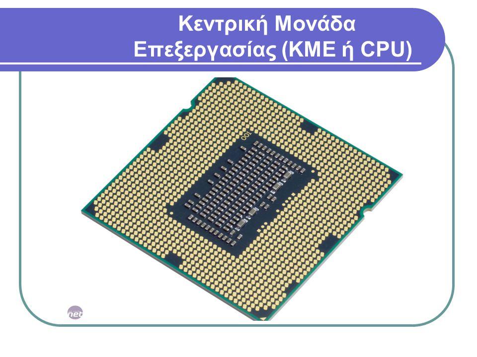 Κεντρική Μονάδα Επεξεργασίας (ΚΜΕ ή CPU)