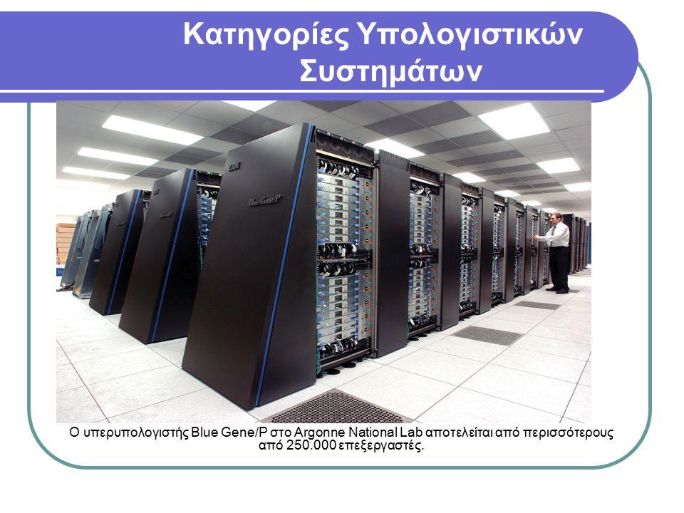 Κατηγορίες Υπολογιστικών Συστημάτων