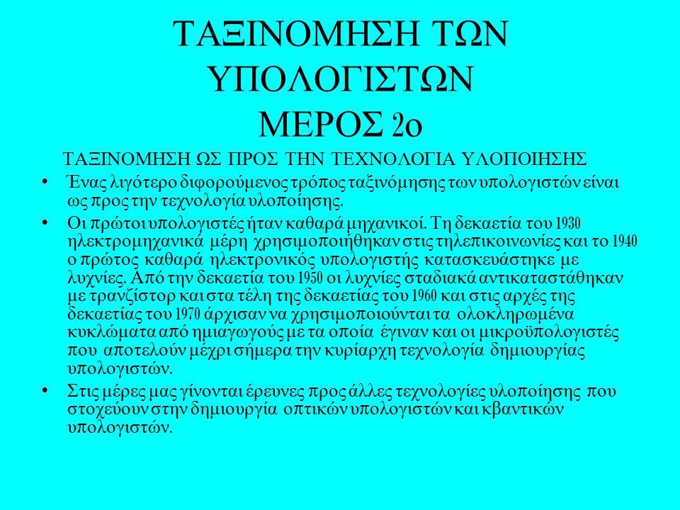 ΤΑΞΙΝΟΜΗΣΗ ΤΩΝ ΥΠΟΛΟΓΙΣΤΩΝ ΜΕΡΟΣ 2ο