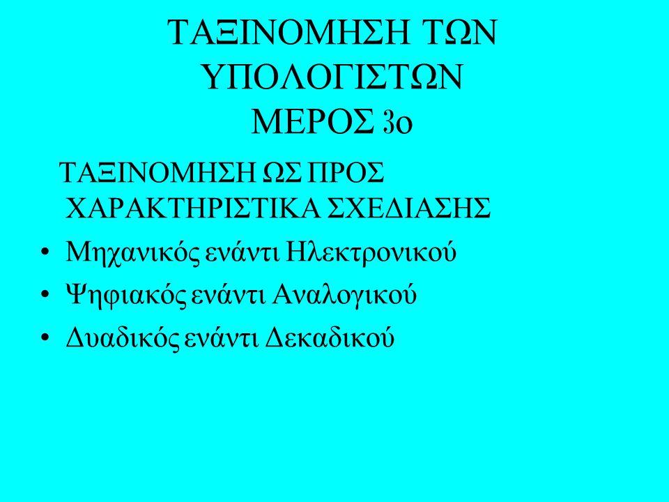 ΤΑΞΙΝΟΜΗΣΗ ΤΩΝ ΥΠΟΛΟΓΙΣΤΩΝ ΜΕΡΟΣ 3ο