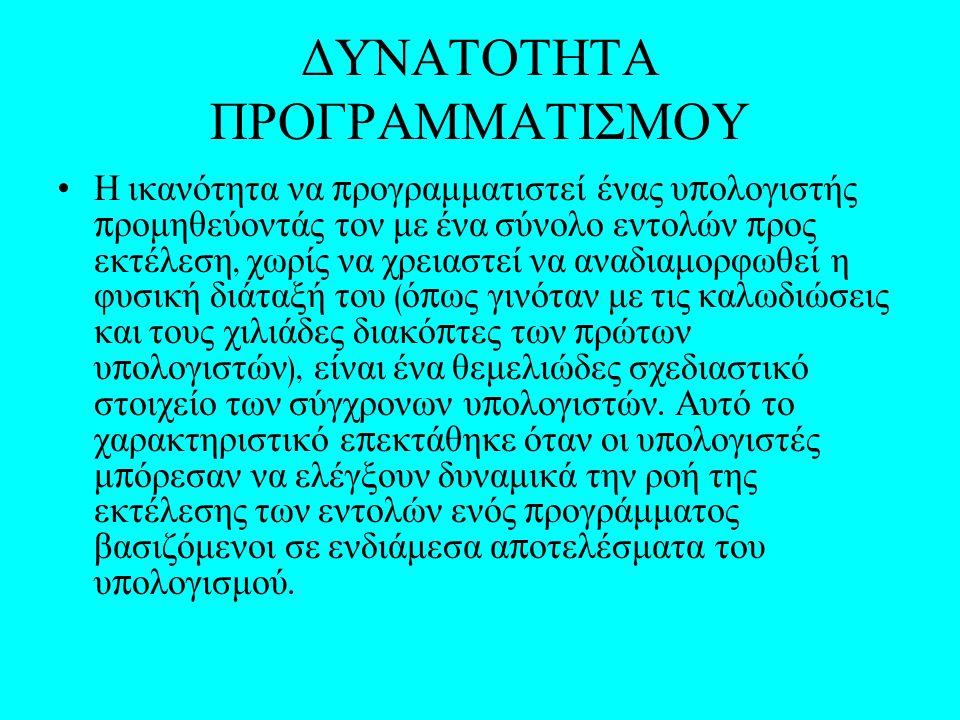 ΔΥΝΑΤΟΤΗΤΑ ΠΡΟΓΡΑΜΜΑΤΙΣΜΟΥ