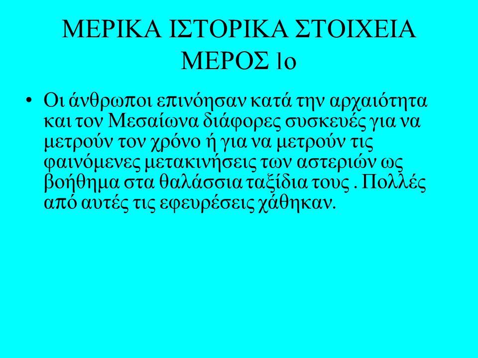 ΜΕΡΙΚΑ ΙΣΤΟΡΙΚΑ ΣΤΟΙΧΕΙΑ ΜΕΡΟΣ 1ο