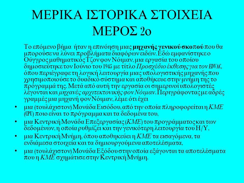 ΜΕΡΙΚΑ ΙΣΤΟΡΙΚΑ ΣΤΟΙΧΕΙΑ ΜΕΡΟΣ 2ο