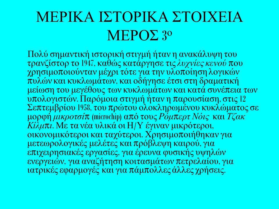 ΜΕΡΙΚΑ ΙΣΤΟΡΙΚΑ ΣΤΟΙΧΕΙΑ ΜΕΡΟΣ 3ο
