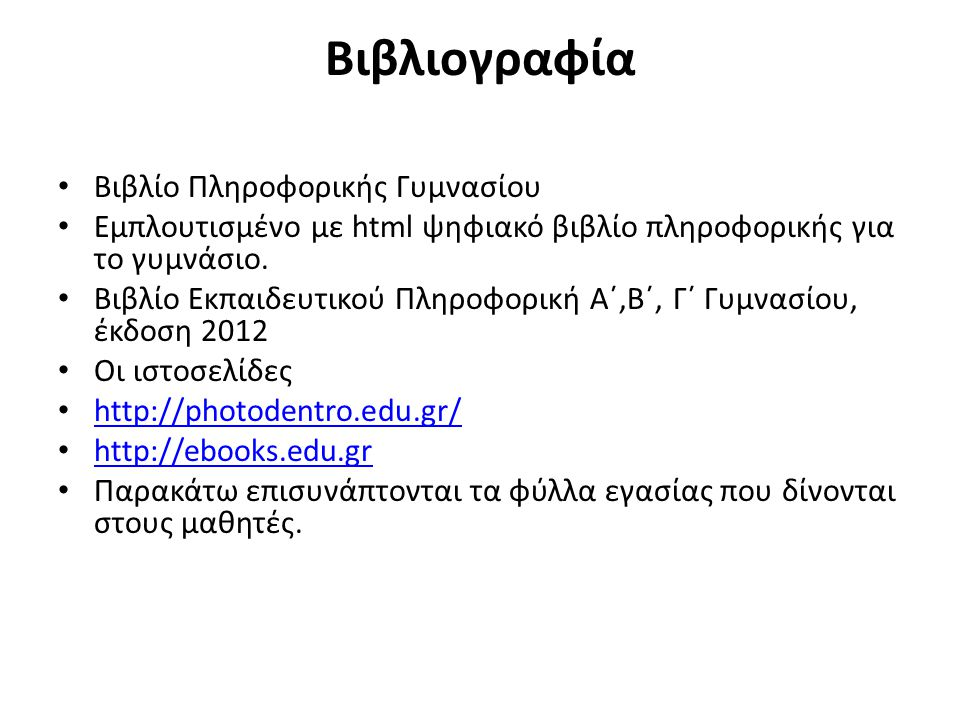 Βιβλιογραφία Βιβλίο Πληροφορικής Γυμνασίου