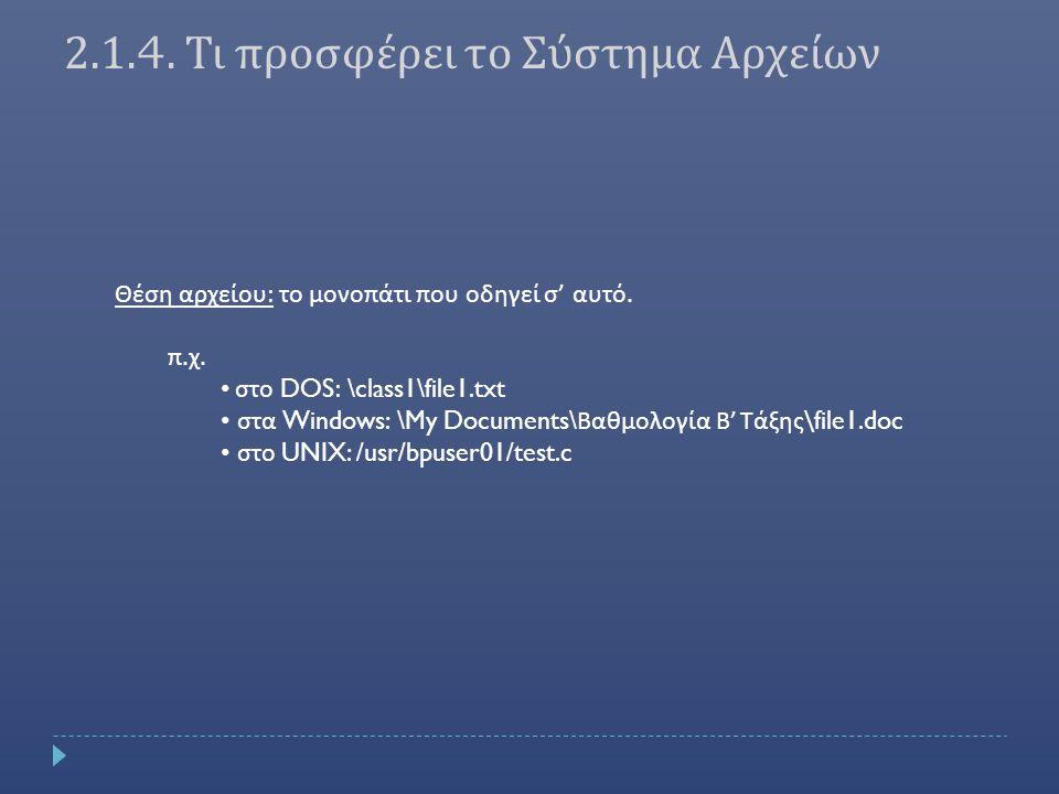 2.1.4. Τι προσφέρει το Σύστημα Αρχείων