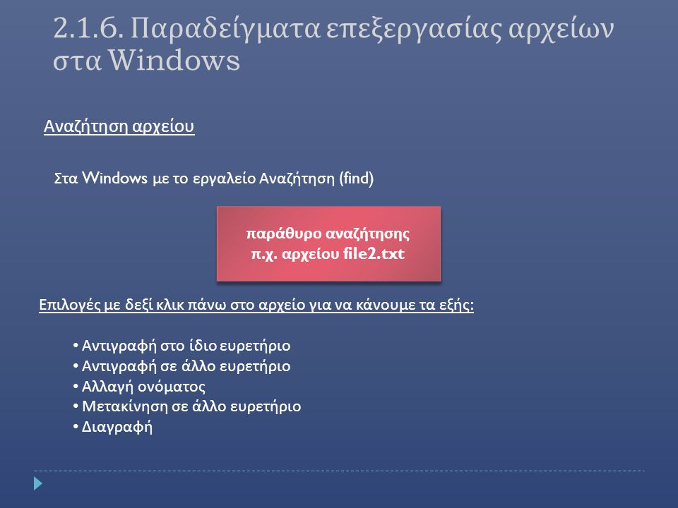 2.1.6. Παραδείγματα επεξεργασίας αρχείων στα Windows