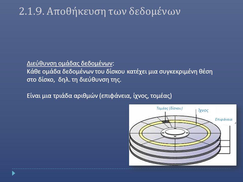 2.1.9. Αποθήκευση των δεδομένων
