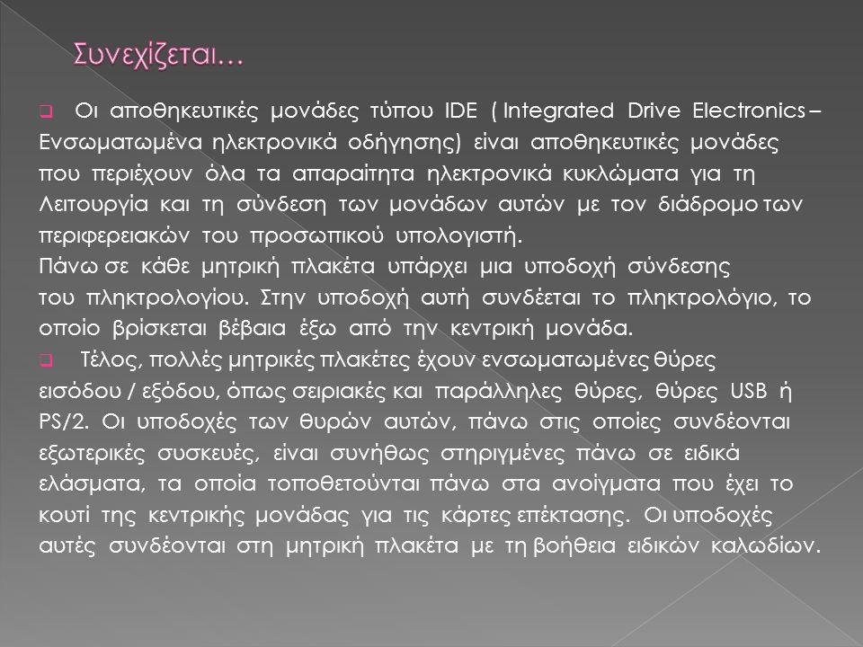 Συνεχίζεται… Οι αποθηκευτικές μονάδες τύπου IDE ( Integrated Drive Electronics –
