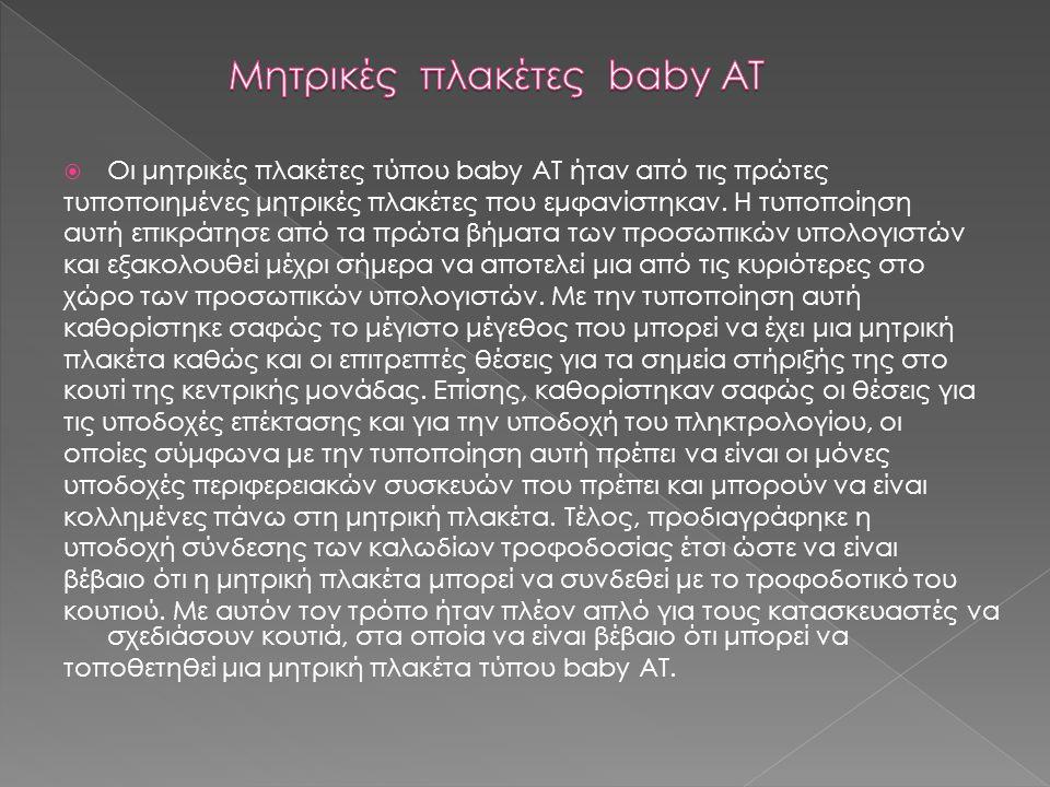 Μητρικές πλακέτες baby AT