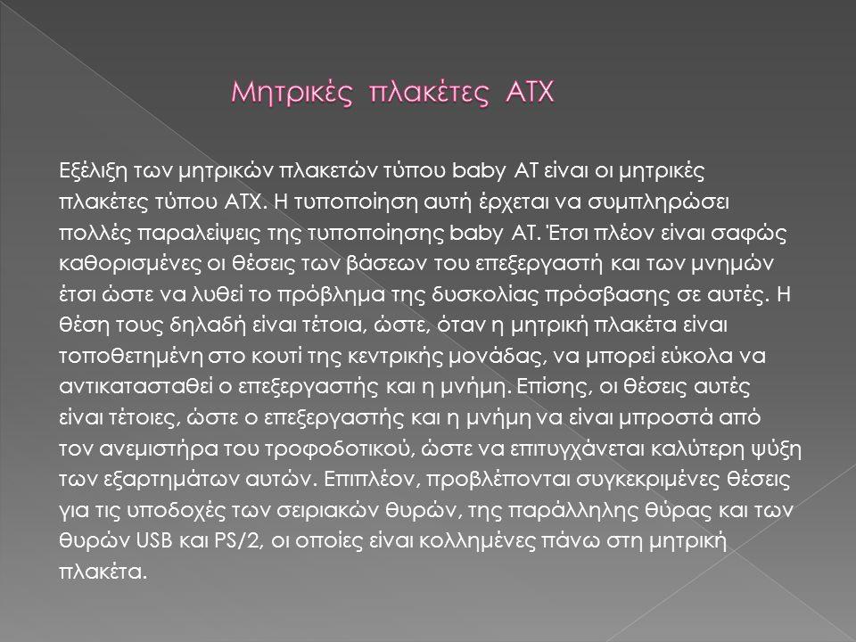 Μητρικές πλακέτες ATX