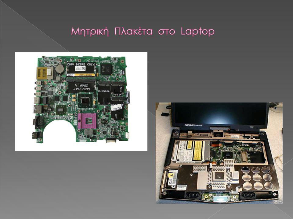Μητρική Πλακέτα στο Laptop
