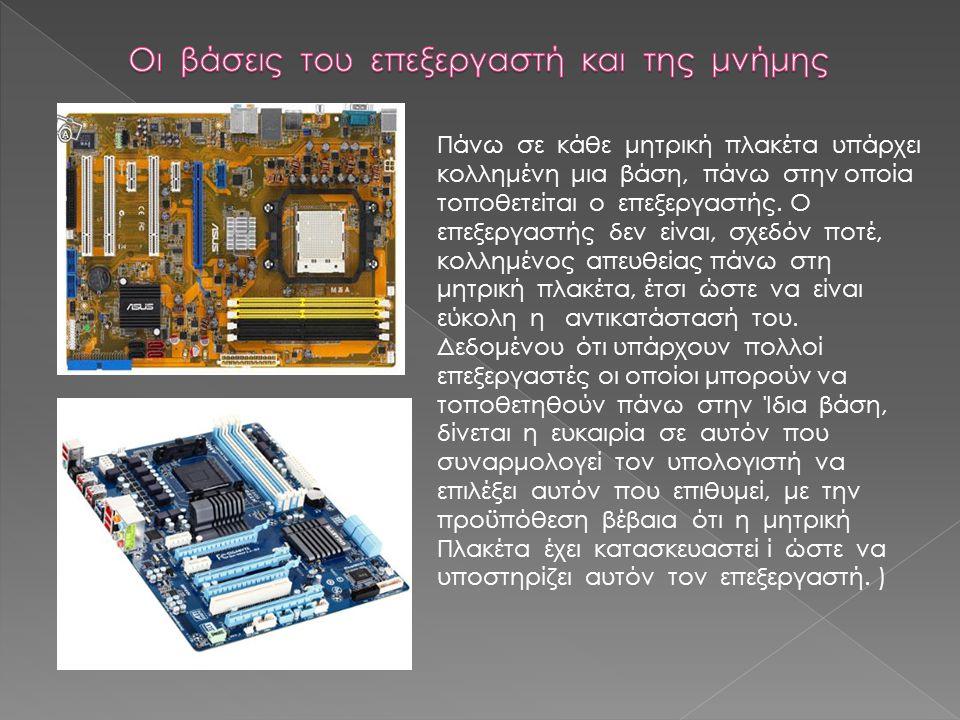 Οι βάσεις του επεξεργαστή και της μνήμης