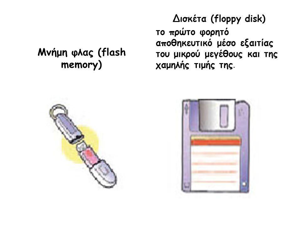 Μνήμη φλας (flash memory)