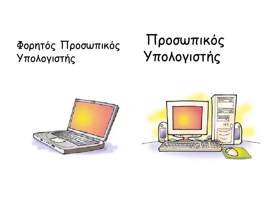Φορητός Προσωπικός Υπολογιστής