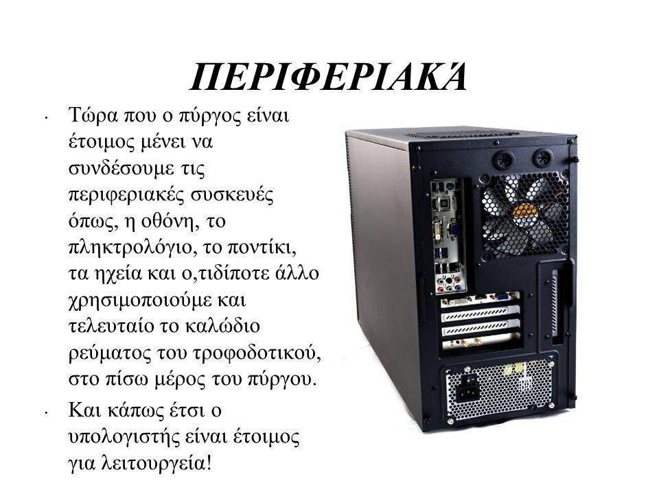 ΠΕΡΙΦΕΡΙΑΚΆ