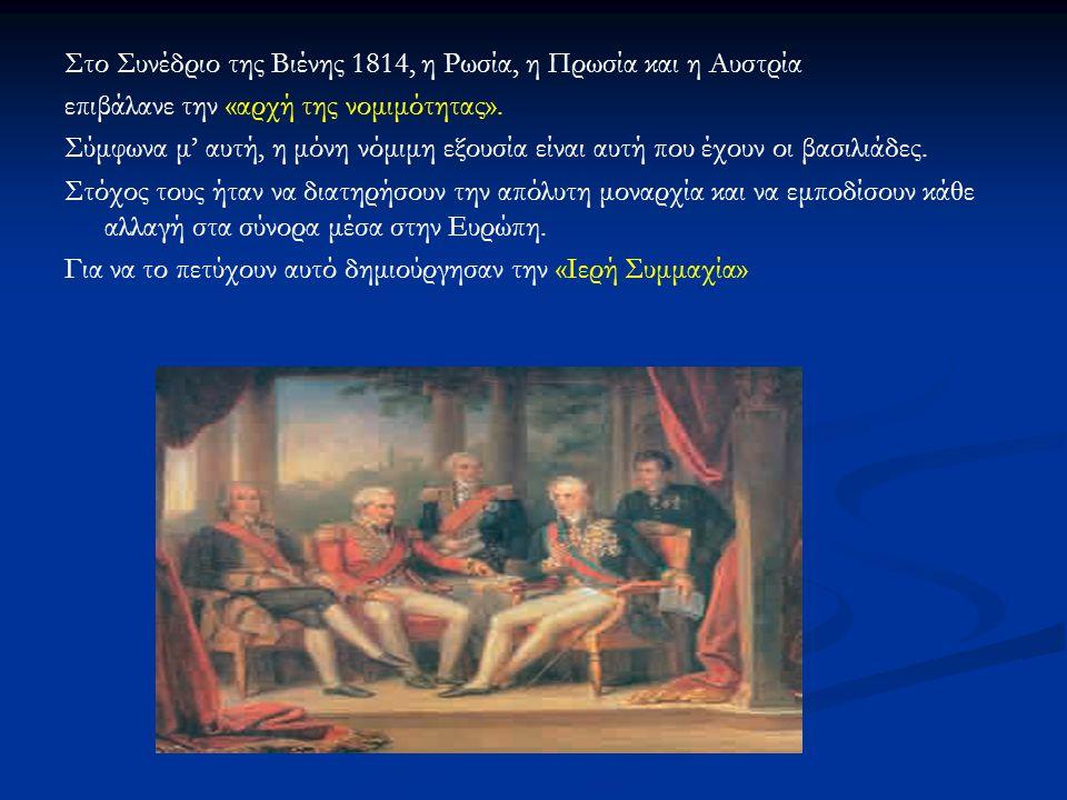 Στο Συνέδριο της Βιένης 1814, η Ρωσία, η Πρωσία και η Αυστρία