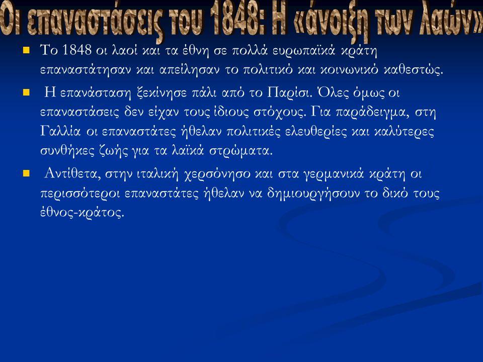 Οι επαναστάσεις του 1848: Η «άνοιξη των λαών»