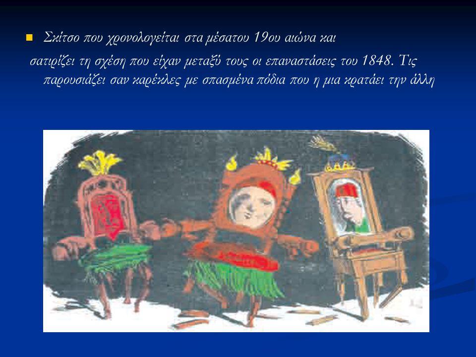 Σκίτσο που χρονολογείται στα μέσατου 19ου αιώνα και