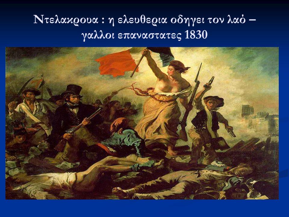 Ντελακρουα : η ελευθερια οδηγει τον λαό –γαλλοι επαναστατες 1830