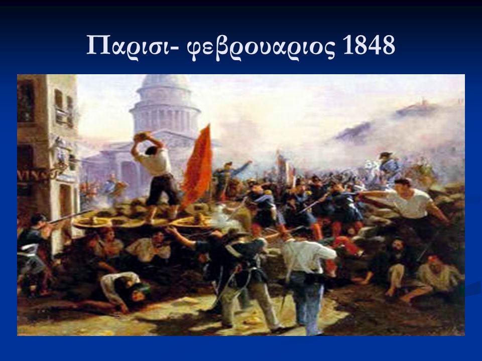 Παρισι- φεβρουαριος 1848