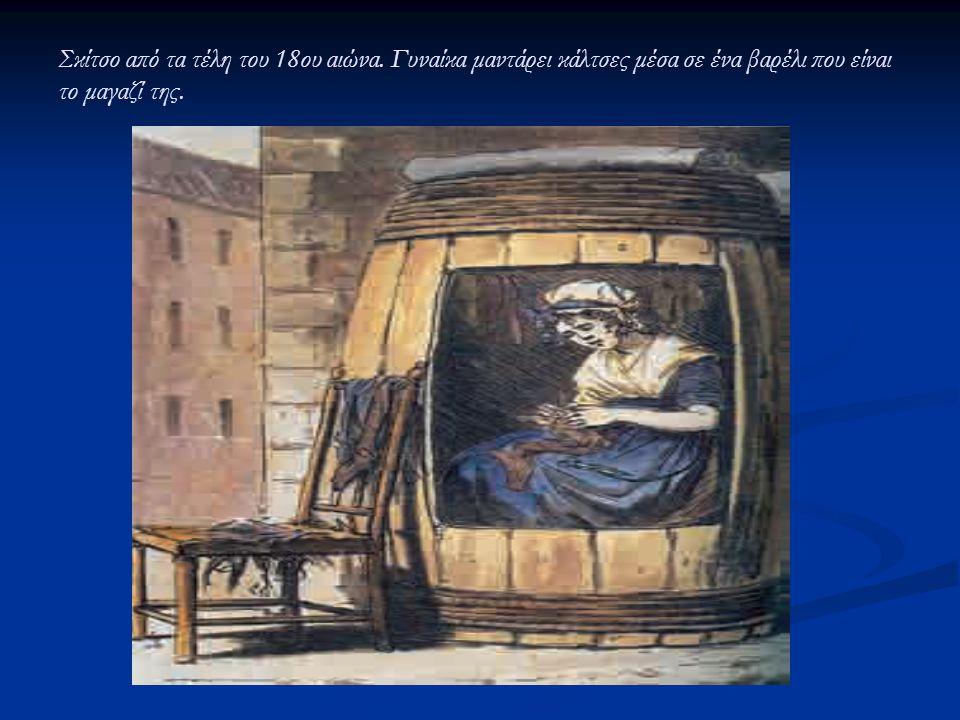Σκίτσο από τα τέλη του 18ου αιώνα