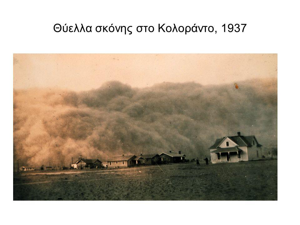 Θύελλα σκόνης στο Κολοράντο, 1937
