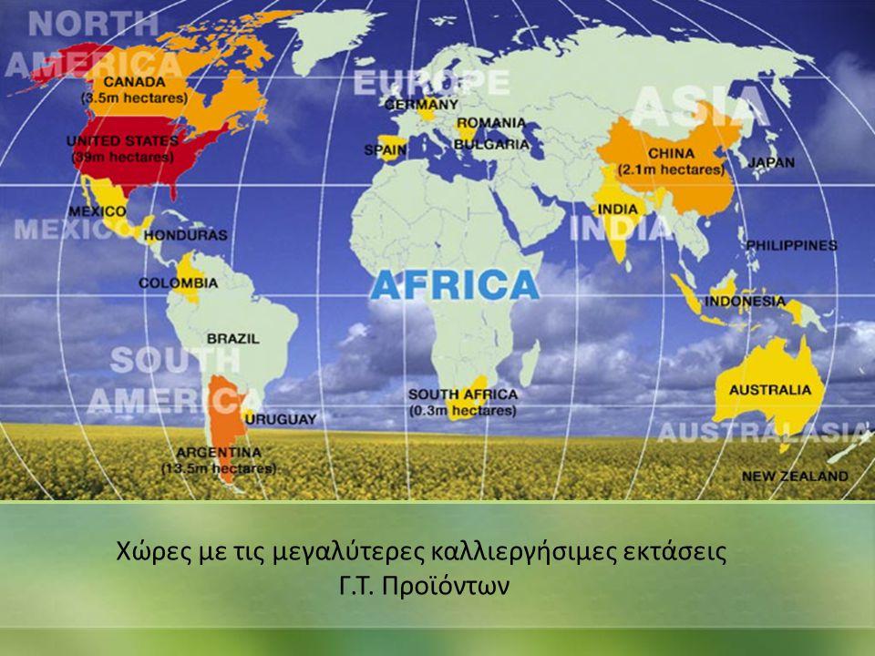 Χώρες με τις μεγαλύτερες καλλιεργήσιμες εκτάσεις Γ.Τ. Προϊόντων