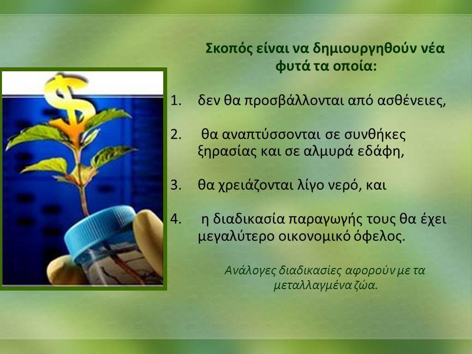 Σκοπός είναι να δημιουργηθούν νέα φυτά τα οποία: