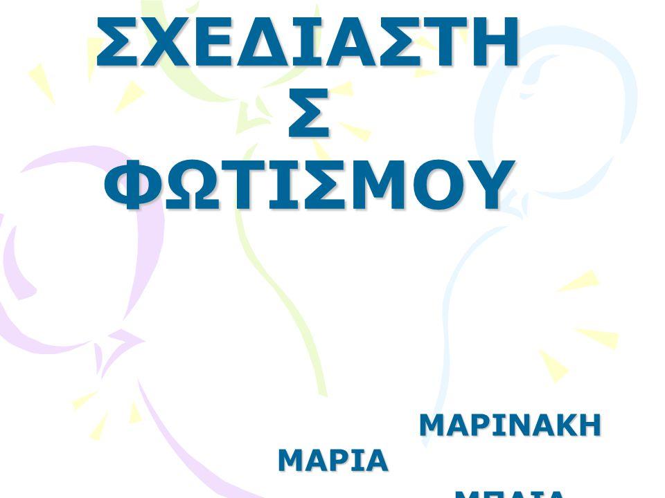 ΜΑΡΙΝΑΚΗ ΜΑΡΙΑ ΜΠΛΙΑ ΑΛΕΞΑΝΔΡΑ