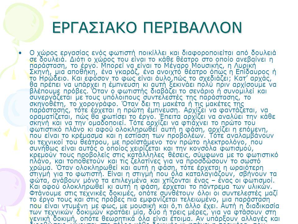 ΕΡΓΑΣΙΑΚΟ ΠΕΡΙΒΑΛΛΟΝ