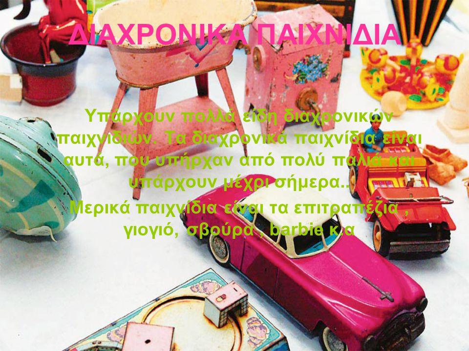 Μερικά παιχνίδια είναι τα επιτραπέζια , γιογιό, σβούρα , barbie κ.α