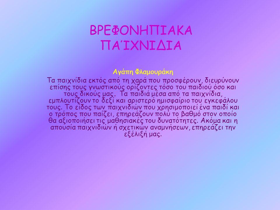 ΒΡΕΦΟΝΗΠΙΑΚΑ ΠΑΊΧΝΙΔΙΑ