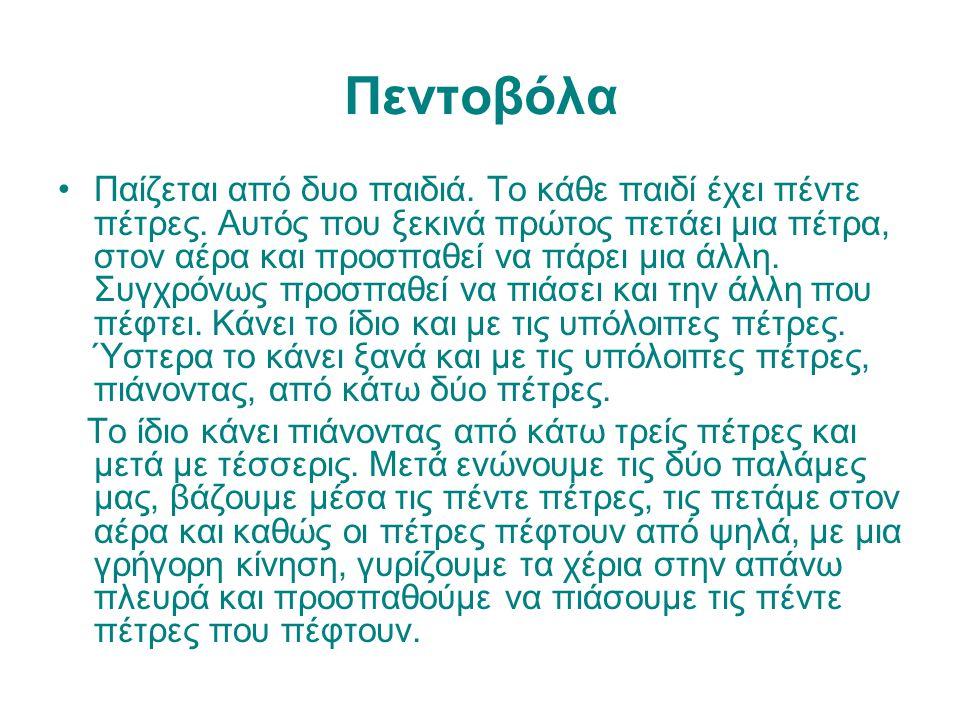 Πεντοβόλα