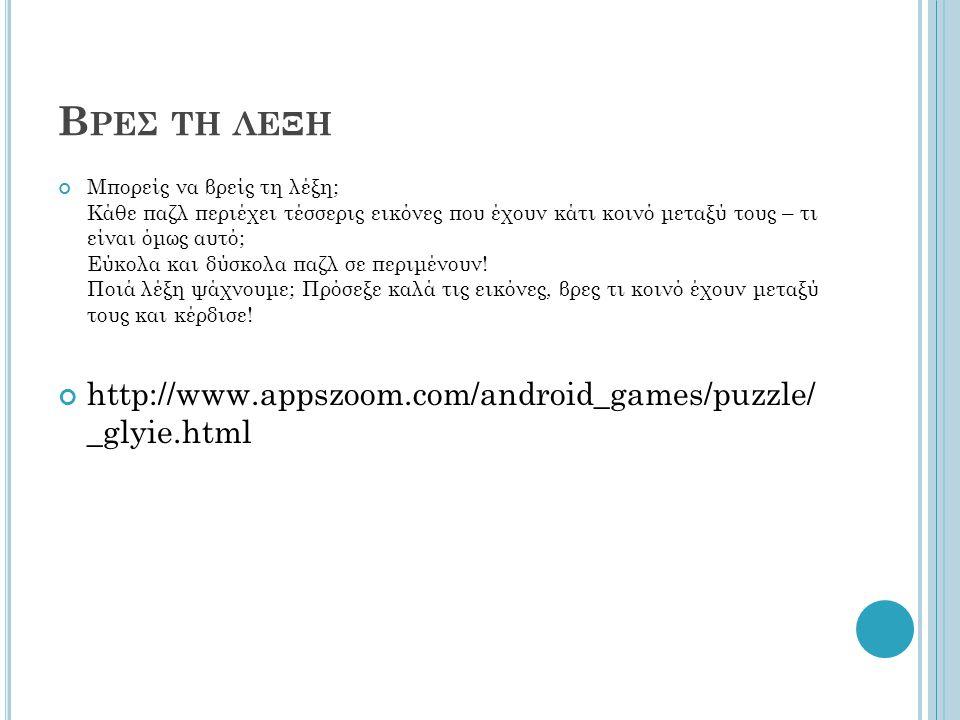 Βρες τη λεξη http://www.appszoom.com/android_games/puzzle/ _glyie.html