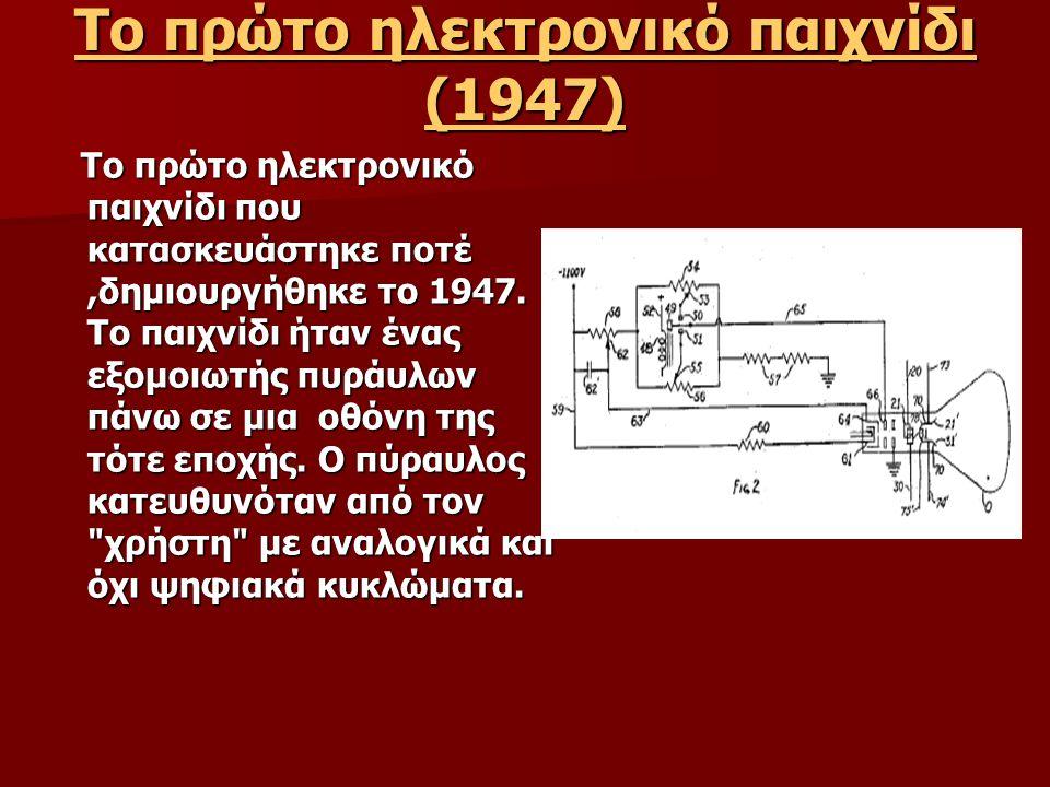 Το πρώτο ηλεκτρονικό παιχνίδι (1947)