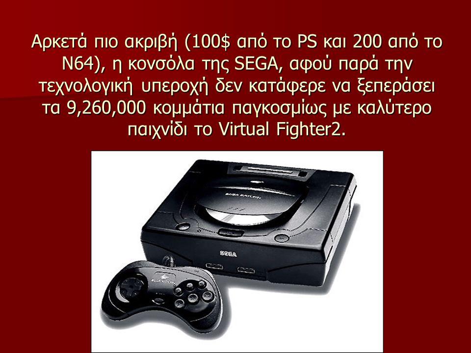 Αρκετά πιο ακριβή (100$ από το PS και 200 από το N64), η κονσόλα της SEGA, αφού παρά την τεχνολογική υπεροχή δεν κατάφερε να ξεπεράσει τα 9,260,000 κομμάτια παγκοσμίως με καλύτερο παιχνίδι το Virtual Fighter2.