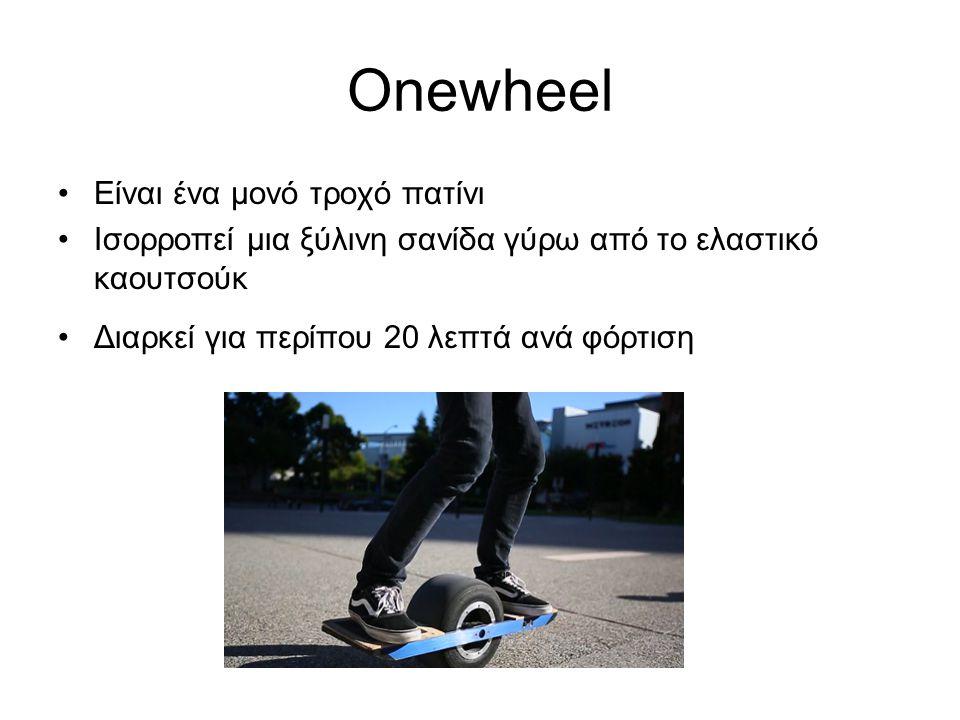 Onewheel Είναι ένα μονό τροχό πατίνι