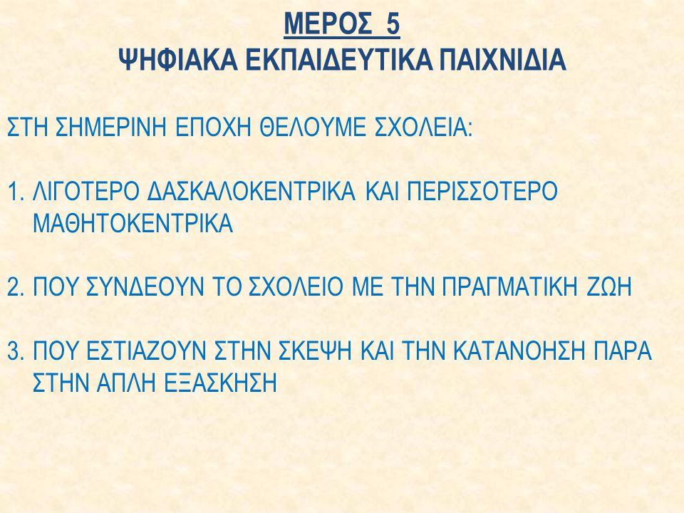 ΨΗΦΙΑΚΑ ΕΚΠΑΙΔΕΥΤΙΚΑ ΠΑΙΧΝΙΔΙΑ