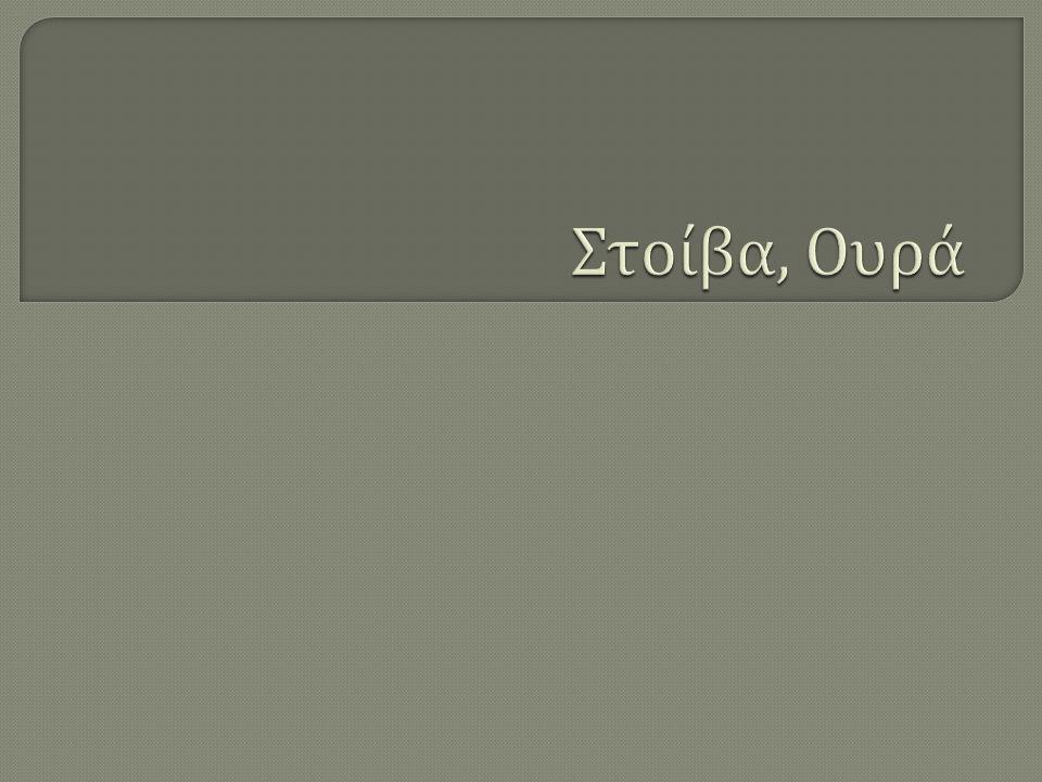 Στοίβα, Ουρά