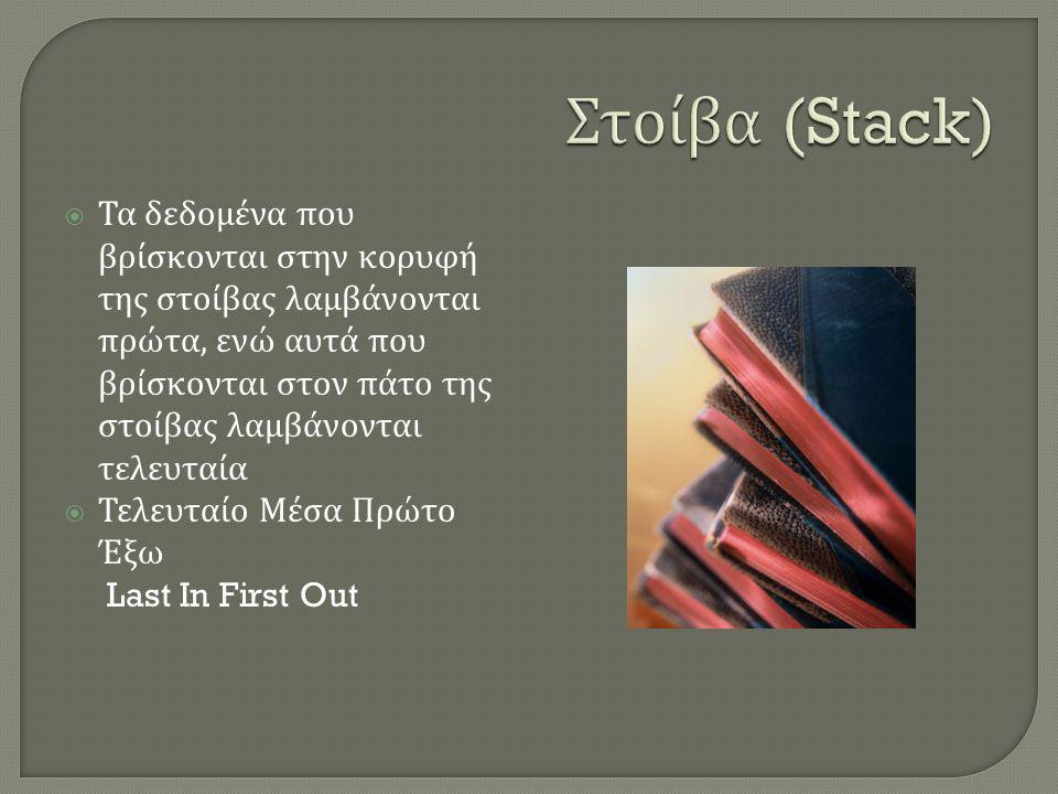 Στοίβα (Stack)