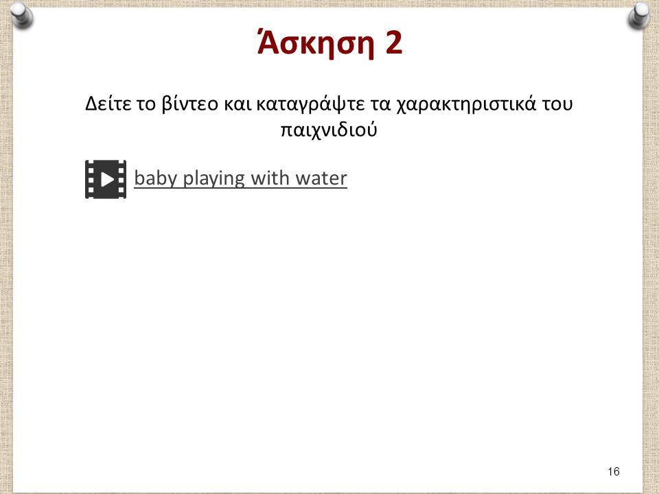Τα χαρακτηριστικά του παιχνιδιού (1 από 3)
