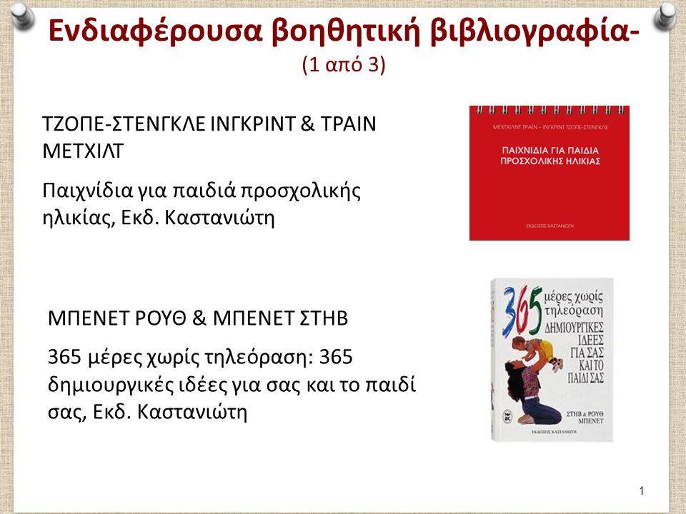 Ενδιαφέρουσα βοηθητική βιβλιογραφία- (2 από 3)