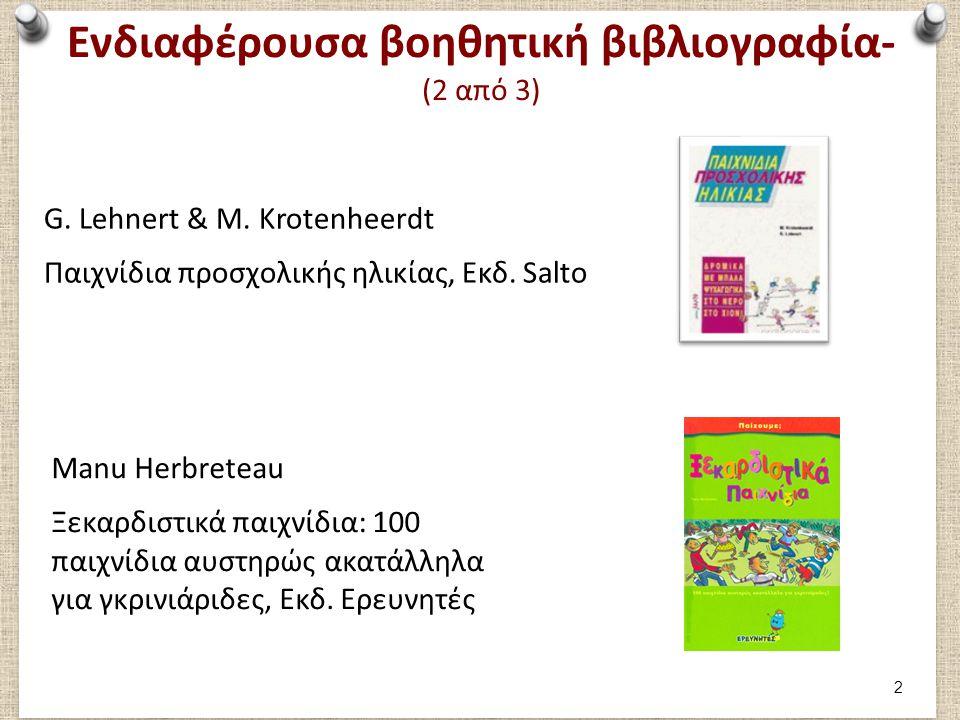 Ενδιαφέρουσα βοηθητική βιβλιογραφία- (3 από 3)