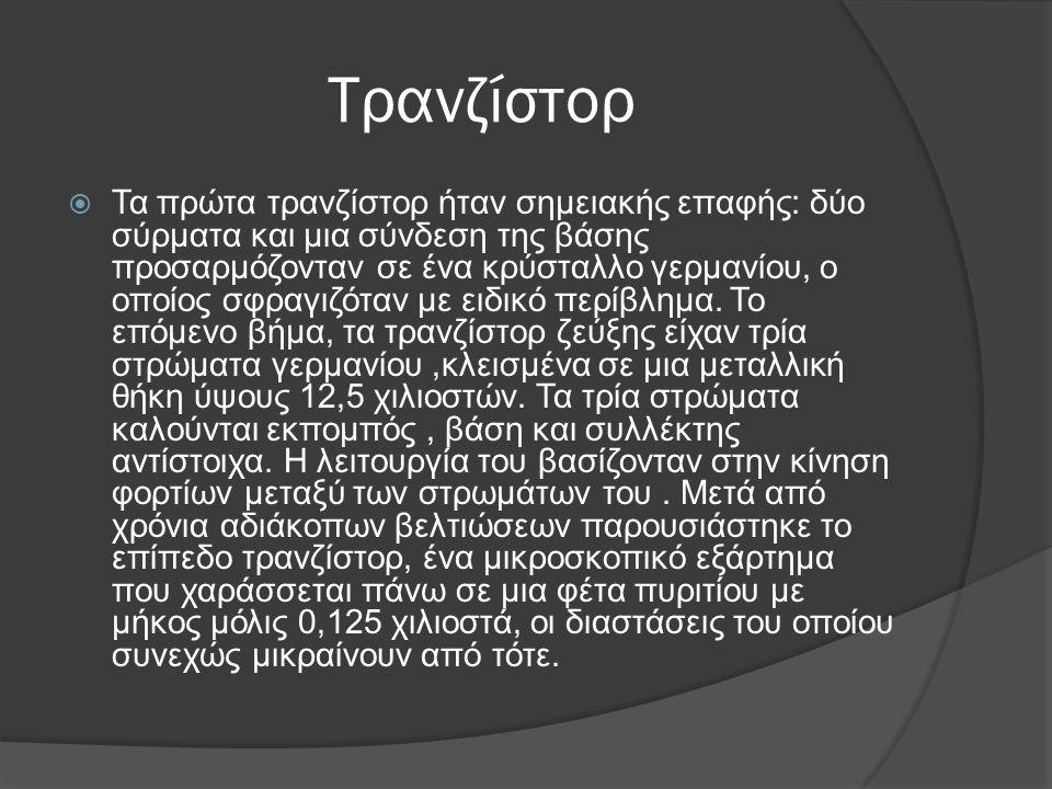 Τρανζίστορ