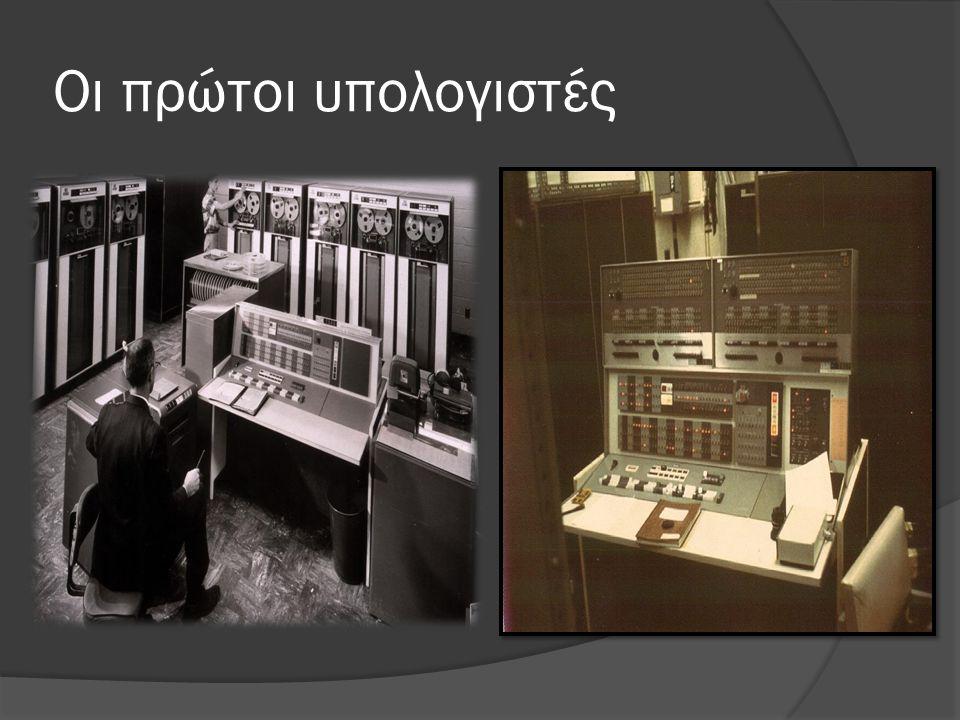 Οι πρώτοι υπολογιστές