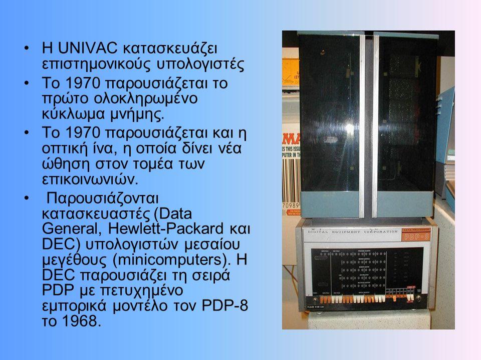 Η UNIVAC κατασκευάζει επιστημονικούς υπολογιστές